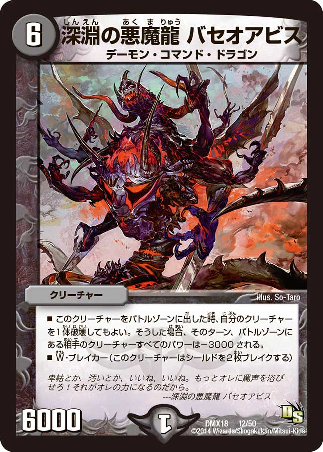 Basoabisu, Abyss Demon Dragon