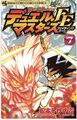 Duel Masters: Fighting Edge Volume 7