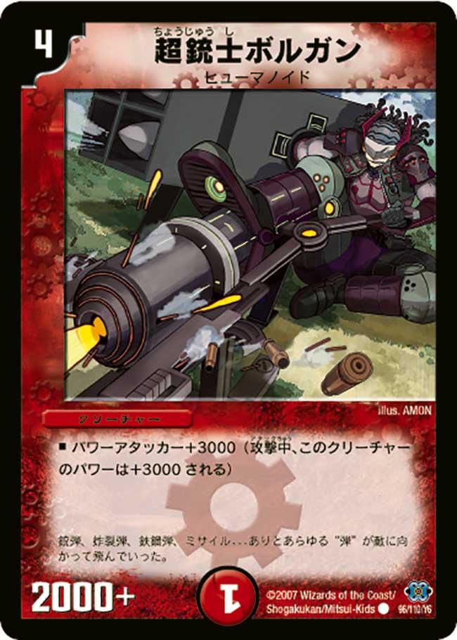 Super Gunner Volgan