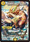 Star Lead, Lord of Dragon Spirits