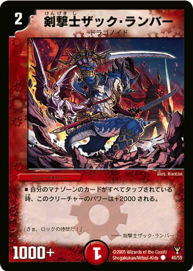 Zack Ranba, the Sword Attacker