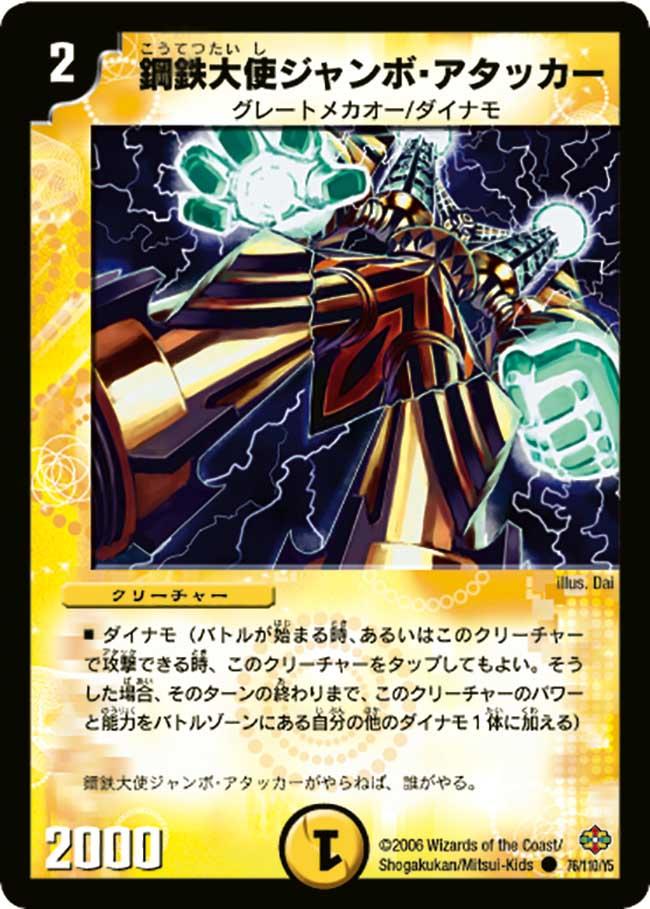 Jumbo Attacker, the Steel Ambassador