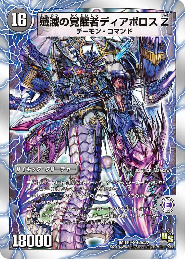Diabolos Zeta, Annihilation Awakened