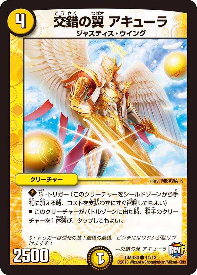 Akyoora, Crossing Wings