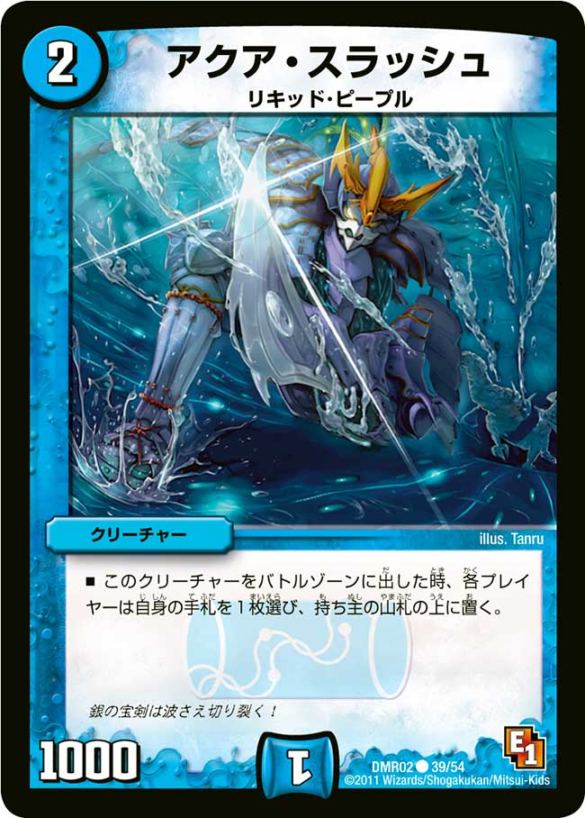 Aqua Slash