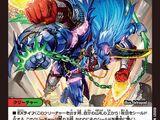 Kiryuin Bato, Electrofused Blast Crimson
