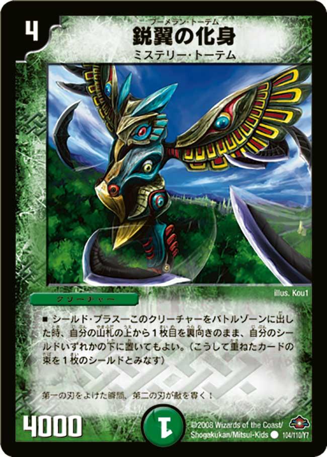 Boomerang Totem