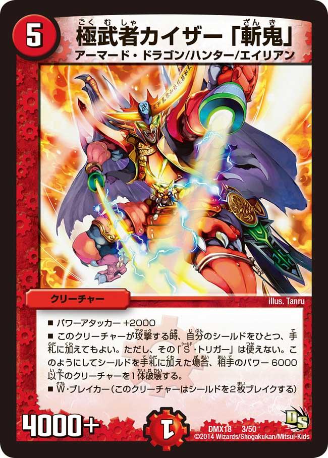 "Kaiser ""Zanki"", Extreme Musha"