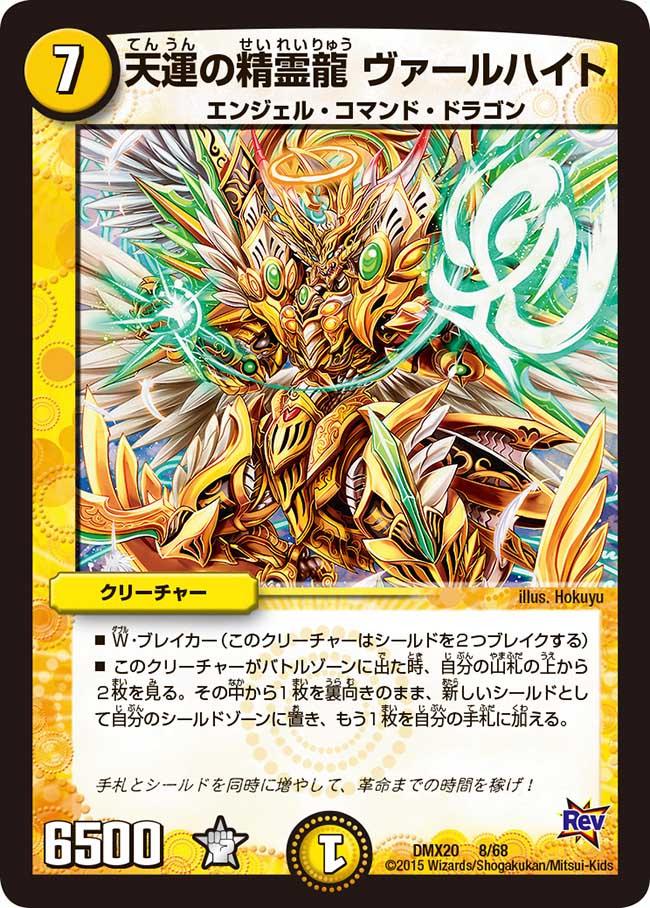 Valhait, Lucky Dragon Elemental