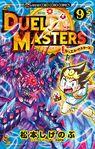 Duel Masters Volume 9