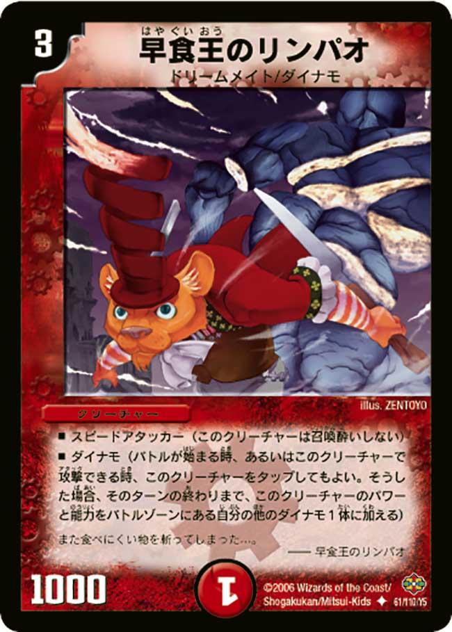 Rinpao, King of Speed Eating