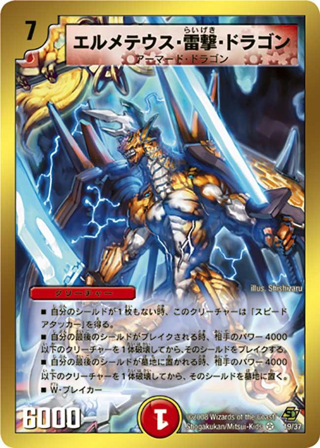 Elementius Thunderbolt Dragon