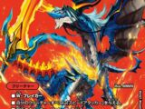 Ryusei Kaiser, the Eternal