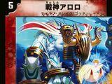 Aloro, War God