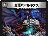Babelginus, Demonic Dragon