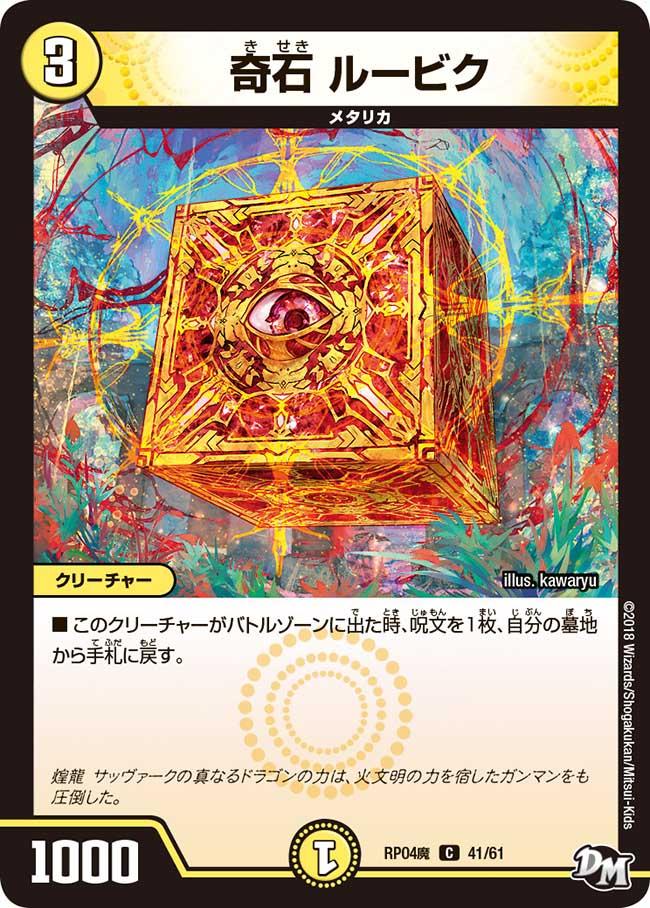 Rubik, Strange Stone