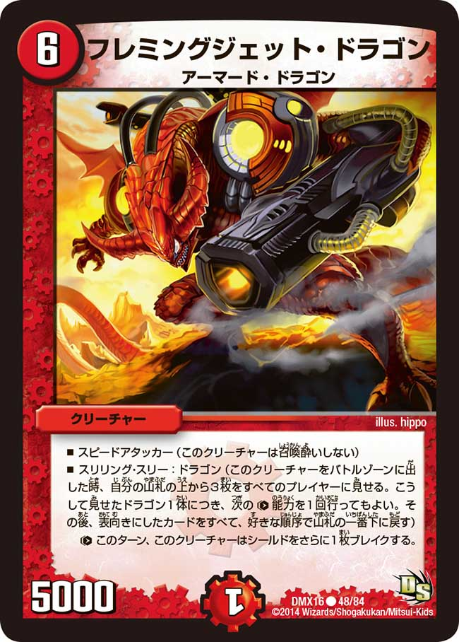 Flaming Jet Dragon