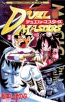 Duel Masters Manga - Volume 3