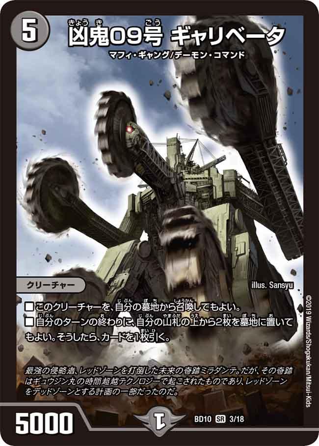 Gyaribeta, Misfortune Demon 09