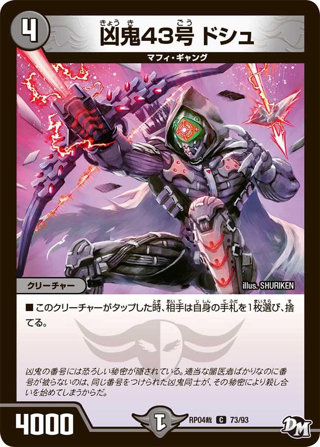 Dosh, Misfortune Demon 43