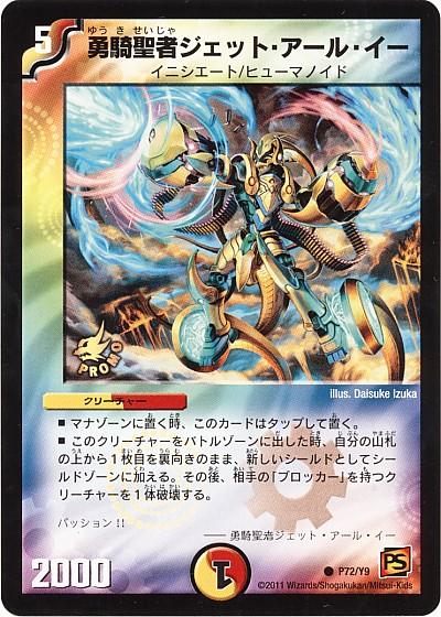 Jet R.E, Brave Vizier