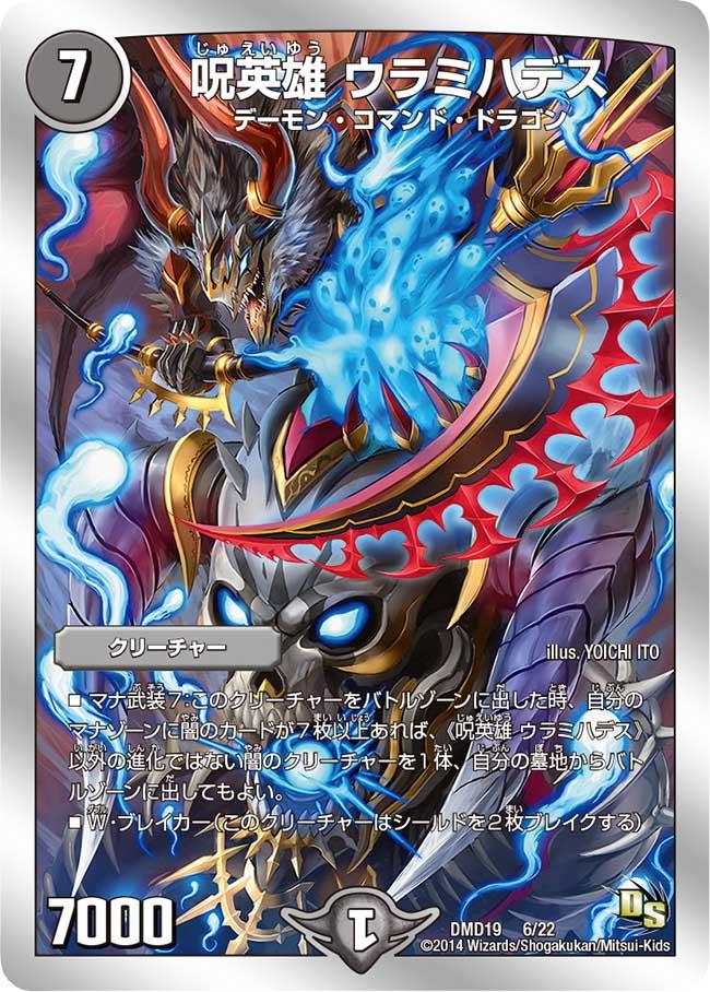 Urami Hades, Curse Hero