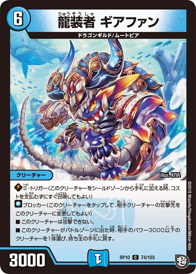 Giafan, Dragon Armored