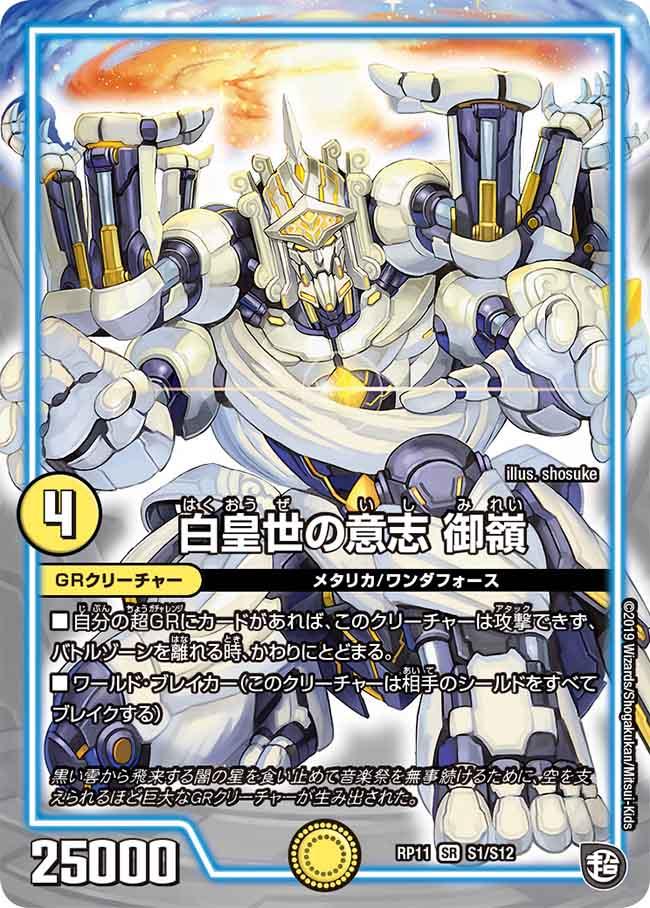 Mirei, White Emperor's Will