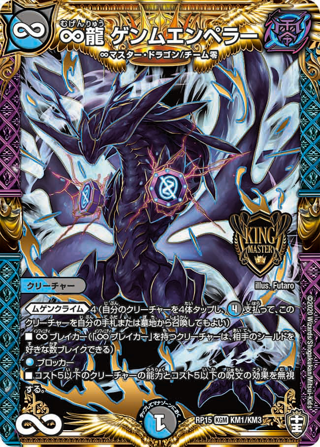Genmu Emperor, Infinite Dragon