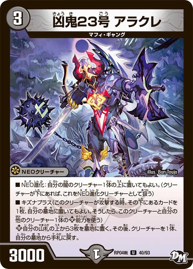 Arakure, Misfortune Demon 23