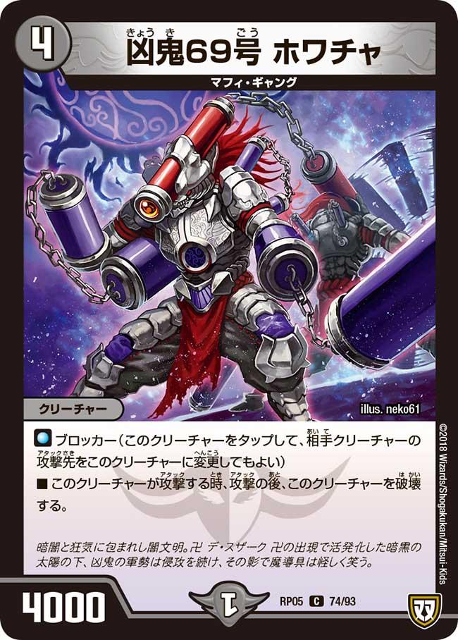 Howacha, Misfortune Demon 69