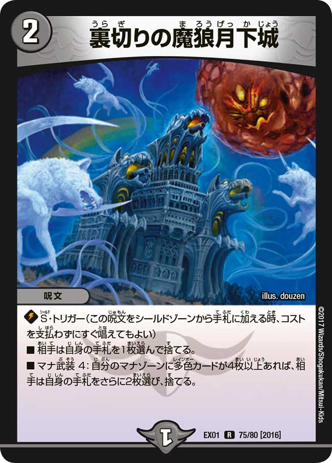 Demon Wolf, Betrayal Moonlight Castle