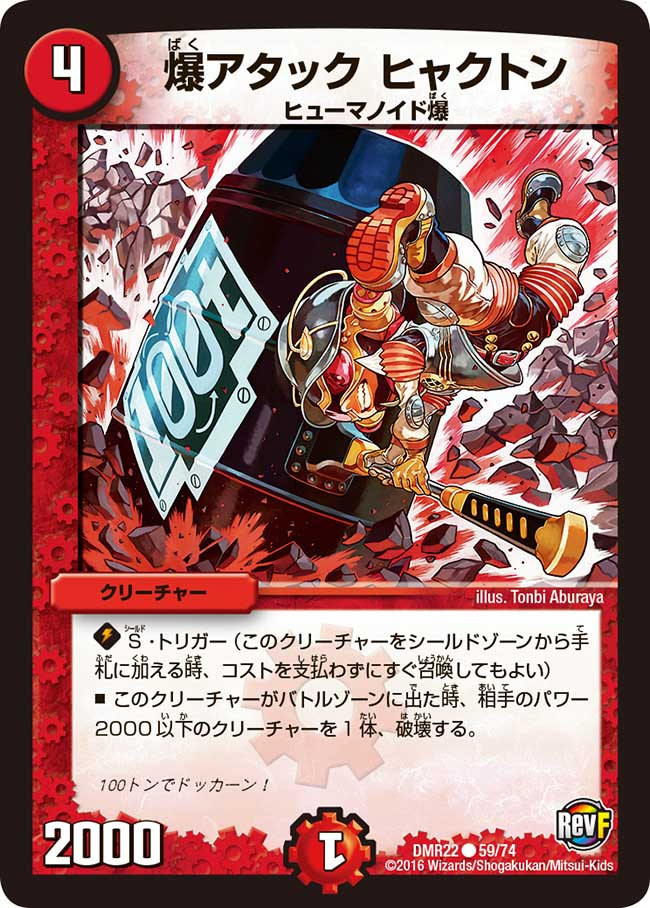 Explosive Attack Hyakuton
