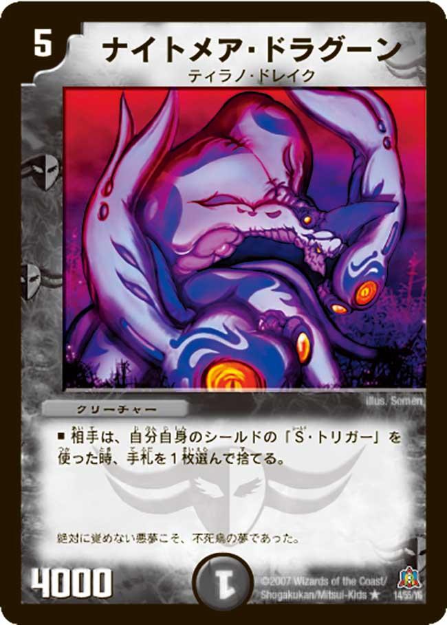 Nightmare Dragoon