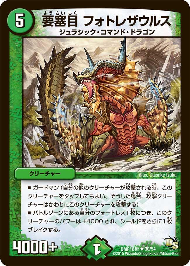 Fortrezaurus, Fortresskind
