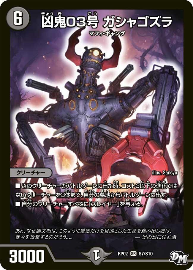 Gashagozra, Misfortune Demon 03