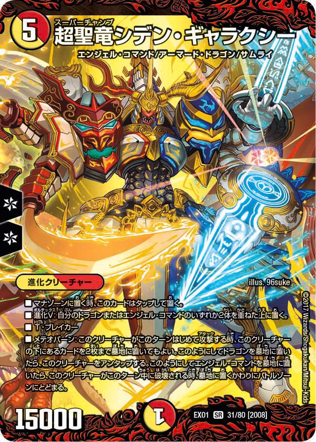 Shiden Galaxy, Super Champ