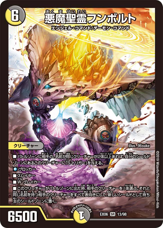 Hunbolt, Demonic Elemental