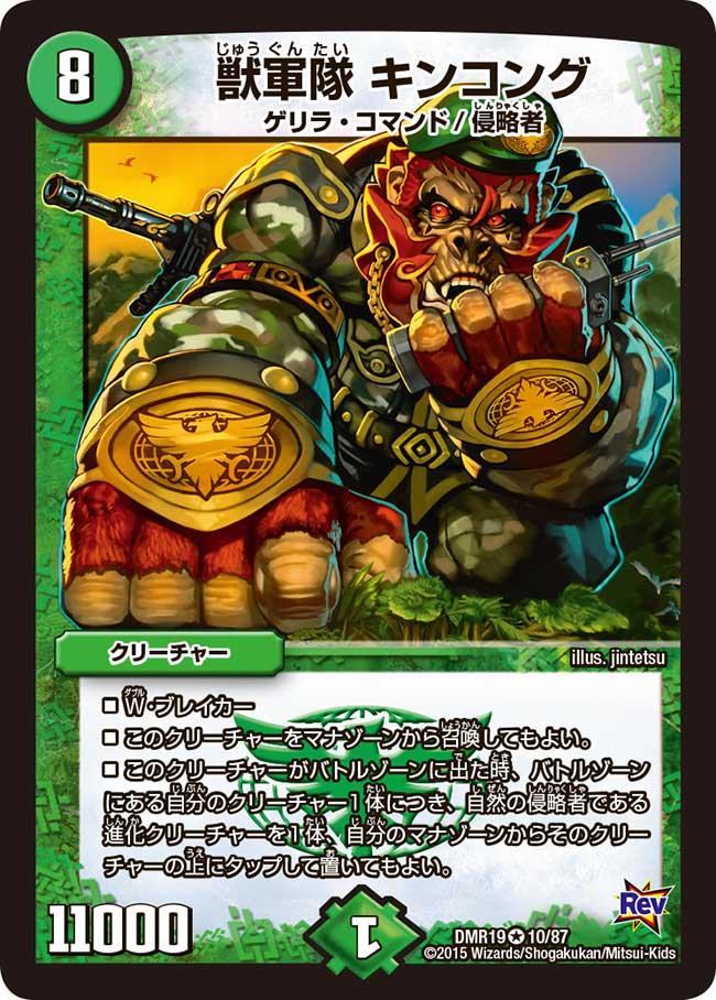 Kinkong, Beast Army