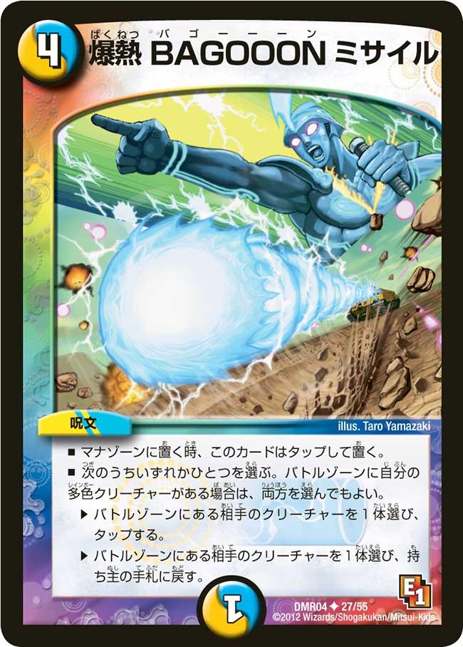 BAGOOON Missile, Explosive Burst
