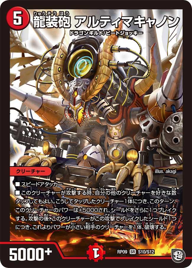 Ultimacannon, Dragon Armored Gun