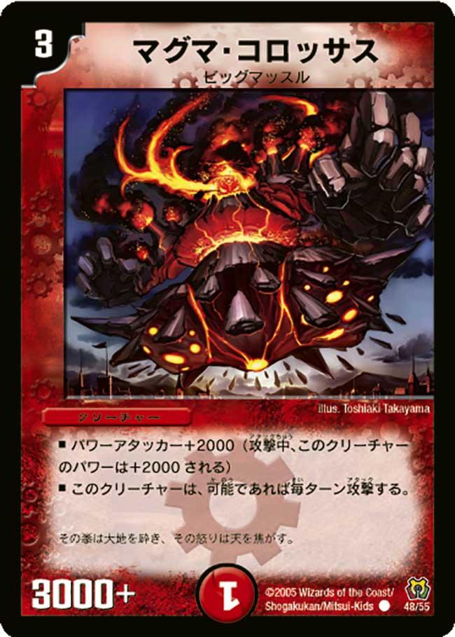 Magma Colossus