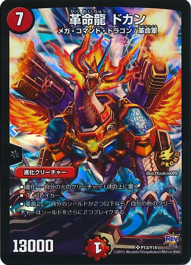 Dokan, Revolution Dragon