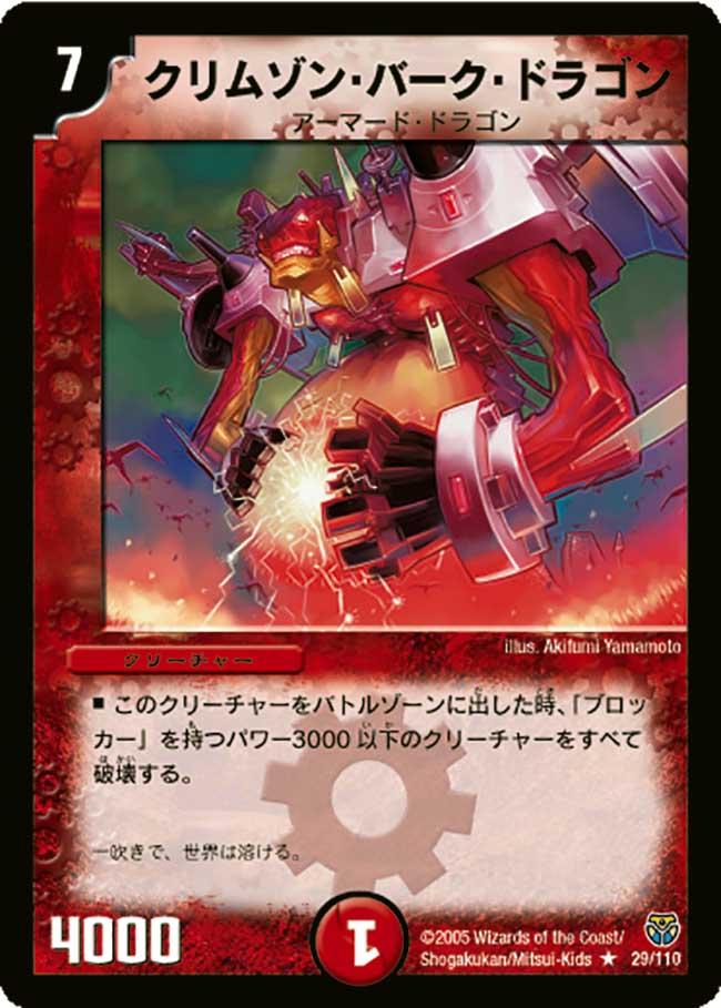 Crimson Back Dragon
