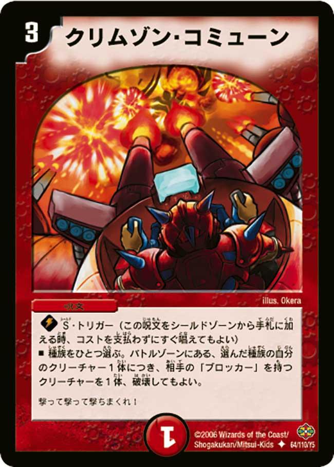 Crimson Commune