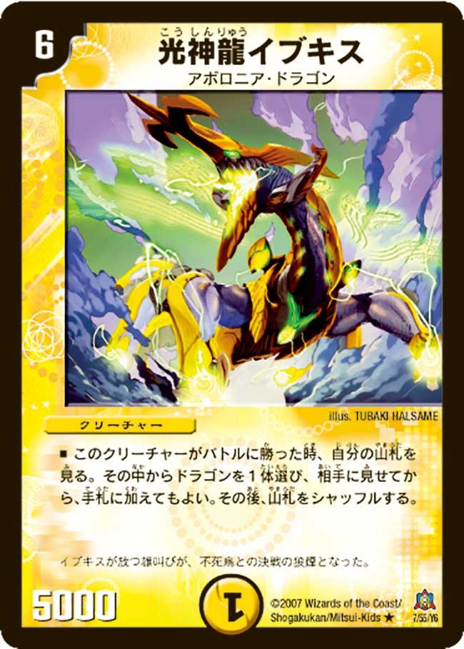 Evekis, Light Divine Dragon
