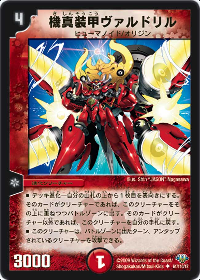 Valdrill, Armor of Fury