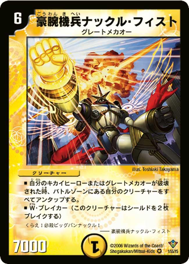 Strongarm Mecha Knuckle Fist