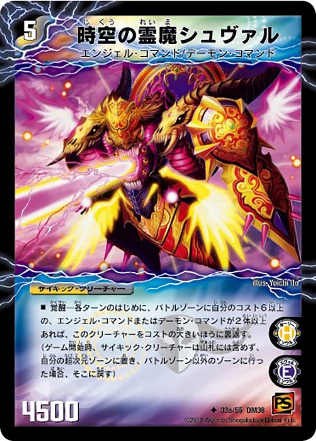Cheval, Temporal Demon Spirit