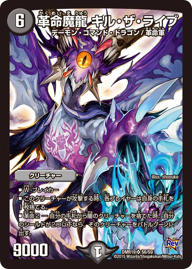 Kill the Live, Revolution Demon Dragon